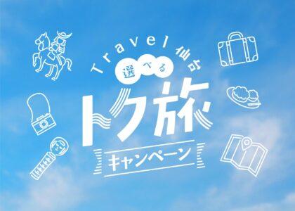 【再開】Travel仙台選べるトク旅キャンペーン