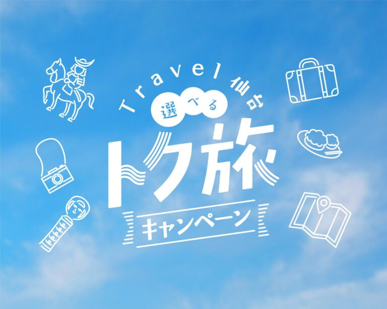 Travel仙台選べるトク旅キャンペーン
