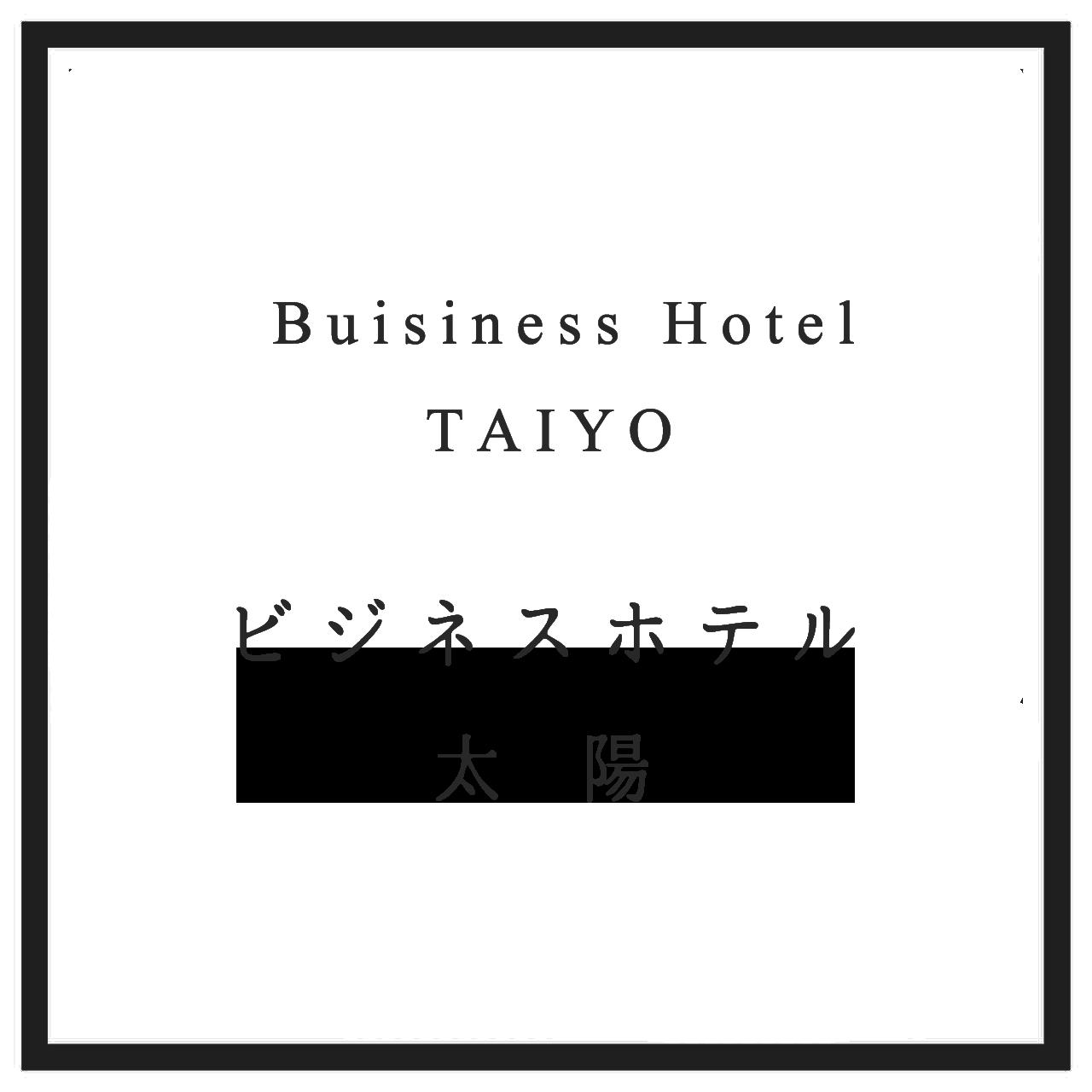 仙台のビジネスホテル太陽
